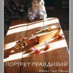 Portret Rzeczywisty / Портрет правдивий w Muzeum Krajoznawczym Ivano-Frankiwska na Ukrainie